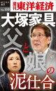 大塚家具 父と娘の泥仕合週刊東洋経済eビジネス新書No.110【電子書籍】