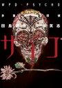 多重人格探偵サイコ(23)【電子書籍】[ 田島昭宇×大塚英志 ]