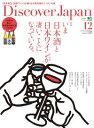 Discover Japan 2016年12月号 Vol.62【電子書籍】