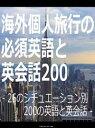 『 海外個人旅行の必須英語と英会話200 』- 26のシチュ...