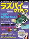 ラズパイマガジン 2015年春号(日経BP Next ICT選書)【電子書籍】