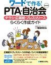 ワードで作る! PTA・自治会のためのチラシ・広報紙・プレスリリースらくらく作成ガイド【電子書籍】[