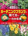 455種のガーデニングプランツの育て方がひとめでわかる本【電...