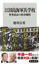 江田島海軍兵学校 世界最高の教育機関【電子書籍】[ 徳川 宗英 ]