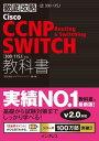 徹底攻略 Cisco CCNP Routing & Switching SWITCH教科書[300-115J]対応【電子書籍】[ 株式会社ソキウス・ジャパン ]