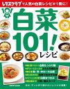 白菜101!レシピ【電子書籍】[ レタスクラブ編集部 ]