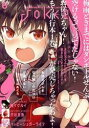 デジタル版月刊ガンガンJOKER 2018年6月号【電子書籍...