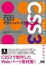 現場で役立つCSS3デザインパーツライブラリ【電子書籍】[ 太田 智彬 ]