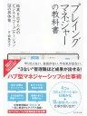 プレイングマネジャーの教科書結果を出すためのビジネス・コミュニケーション58の具体策【電子書籍】[ 田島弓子 ]