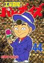 工業哀歌バレーボーイズ(44)【電子書籍】[ 村田ひろゆき ]
