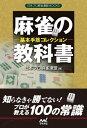 麻雀の教科書 ー基本手筋コレクションー【電子書籍】[ 日本プロ麻雀連盟 ]