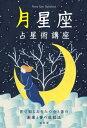 月星座占星術講座 ー月で知るあなたの心と体の未来と夢の成就法ー【電子書籍】[ 松村潔 ]