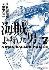海賊とよばれた男7巻