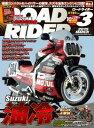ROAD RIDER 2015年3月号(vol.396)2015年3月号(vol.396)【電子書籍】