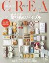 CREA 2016年12月号【電子書籍】