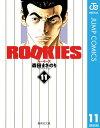 ROOKIES 11【電子書籍】[ 森田まさのり ]