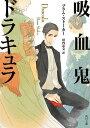 吸血鬼ドラキュラ【電子書籍】 ブラム ストーカー
