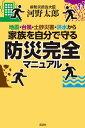 地震・台風・土砂災害・洪水から家族を自分で守る防災完全マニュアル【電子書籍】[ 河野太郎 ]