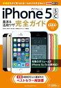 できるポケット au iPhone 5s/5c 基本&活用ワザ 完全ガイド【電子書籍】[ 法林 岳之 ]