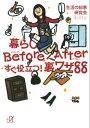 暮らしBefore/After すぐ役立つ!裏ワザ88【電子書籍】[ 生活の知恵研究会 ]