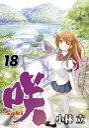咲 -Saki-18巻【電子書籍】[ 小林立 ]