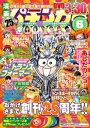 漫画パチンカー 2015年 06月号【電子書籍】[ パチンカー編集部 ]