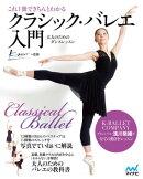 これ1冊できちんとわかるクラシック・バレエ入門