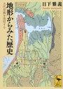 地形からみた歴史 古代景観を復原する【電子書籍】[ 日下雅義 ]