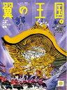 翼の王国 2015年8月号2015年8月号【電子書籍】