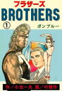 BROTHERSーブラザーズ1【電子書籍】[ 叶精作 ]