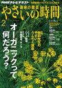 NHK 趣味の園芸 やさいの時間 2016年2月号【電子書籍】