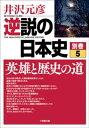 逆説の日本史 別巻5 英雄と歴史の道【電子書籍】[ 井沢元彦 ]