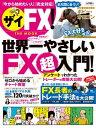 ザイFX! 世界一やさしいFX超入門ダイヤモンドMOOK【電子書籍】