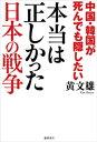 中国・韓国が死んでも隠したい 本当は正しかった日本の戦争【電子書籍】[ 黄文雄 ]