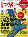 日経マネー 2015年 06月号 [雑誌]【電子書籍】[ 日経マネー編集部 ]