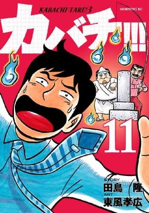 カバチ!!! -カバチタレ!3-11巻【電子書籍】[ 田島隆 ]