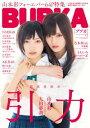 BUBKA 2018年11月号【電子書籍】[ BUBKA編集...