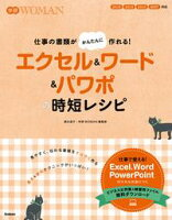 エクセル&ワード&パワポの時短レシピ仕事の書類がかんたんにつくれる!
