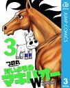 たいようのマキバオーW 3【電子書籍】[ つの丸 ]