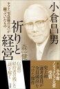 小倉昌男 祈りと経営〜ヤマト「宅急便の父」が闘って