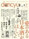 dancyu (ダンチュウ) 2017年 3月号 [雑誌]【電子書籍】[ dancyu編集部 ]