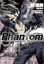 Phantom 〜Requiem for the Phantom〜 03【電子書籍】[ 柊 柾葵 ]