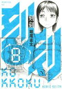 刻刻8巻【電子書籍】[ 堀尾省太 ]