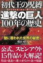 初代王の呪縛「進撃の巨人」100年の歴史【電子書籍】 桜山時