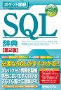ポケット詳解 SQL辞典[第2版]【電子書籍】[ 堀江美彦 ]