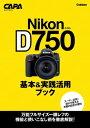ニコンD750基本&実践活用ブック【電子書籍】