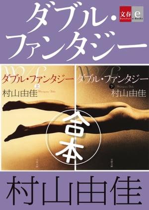 合本 ダブル・ファンタジー【文春e-Books】【電子書籍】[ 村山由佳 ]