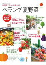 園芸ガイド 2017年5月号増刊 自宅で育てて、おいしく食べよう!ベランダ夏野菜【電子書籍】