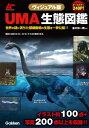 ヴィジュアル版 UMA生態図鑑【電子書籍】[ 並木伸一郎 ]