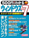 500円でわかるウィンドウズ7【電子書籍】...
